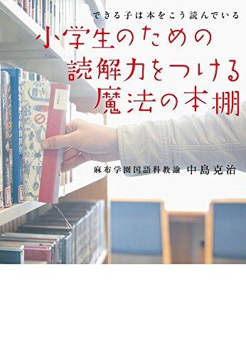 小学生のための読解力をつける魔法の本棚 (教育単行本)