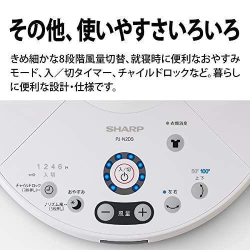 SHARPプラズマクラスター扇風機3DファンPJ-N2DS-W