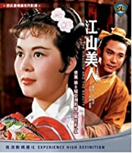 The Kingdom and the Beauty Blu-ray (Region A) Shaw Brothers