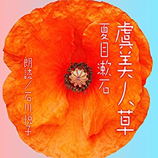 『虞美人草』のカバーアート
