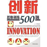 创新思维训练500题