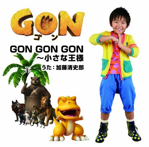 GON GON GON~ 小さな王様