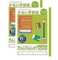 ナカバヤシ ノート かるい学習帳 ロジカルエアーB5 2冊パック (かんじれんしゅう 104字)