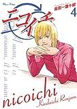 ニコイチ 4巻 (デジタル版ヤングガンガンコミックス)