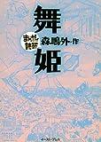 舞姫 (まんがで読破)