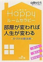 Happyルームセラピー 部屋が変われば人生が変わる: 片づけの新法則 (王様文庫)