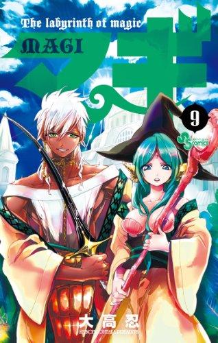 マギ 9 (少年サンデーコミックス)の詳細を見る