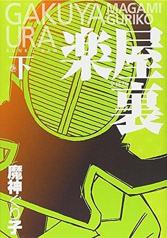 文庫版楽屋裏 下 (IDコミックス ZERO-SUMコミックス)