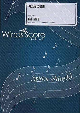 WSL-19-15 吹奏楽セレクション 俺たちの明日 (吹奏楽セレクション楽譜)