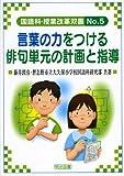 言葉の力をつける俳句単元の計画と指導 (国語科・授業改革双書)