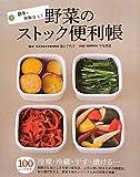 野菜のストック便利帳―簡単・無駄なし!100レシピ付き