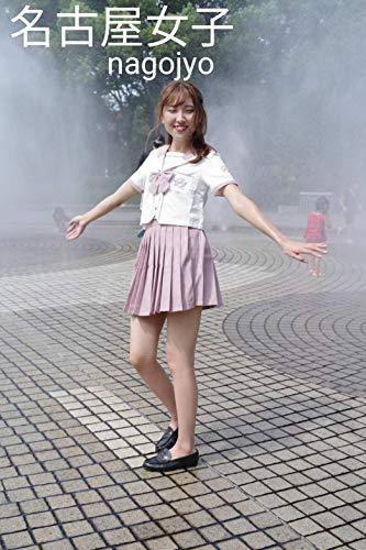 名古屋女子473