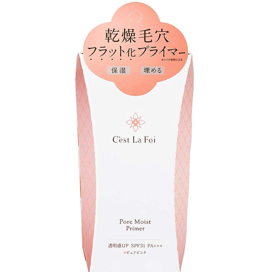 平手打ちボーナス合体乾燥毛穴フラット化 保湿&埋めるのW効果 潤いながら毛穴みえない肌に セラフォア ポアモイストプライマー