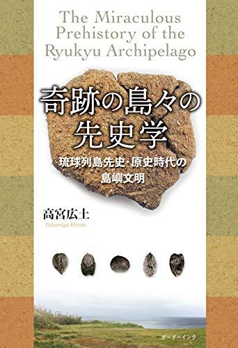 奇跡の島々の先史学