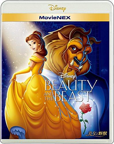 美女と野獣MovieNEX(アニメーション版)[ブルーレイ+DVD+デジタルコピー(クラウド対応)+MovieNEXワールド][Blu-ray]