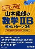 センター攻略山本俊郎の数学2B頻出パターン36 (達人講座 センター攻略)
