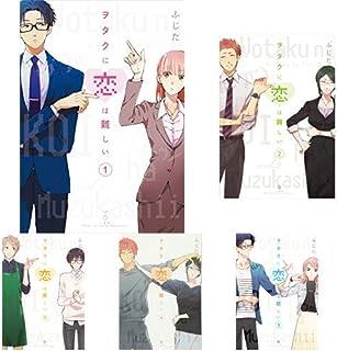 ヲタクに恋は難しい 1-7巻 新品セット (クーポン「BOOKSET」入力で+3%ポイント)