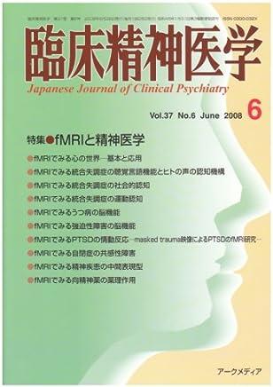 臨床精神医学 2008年 06月号 [雑誌]
