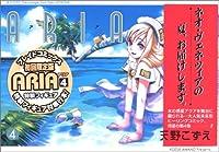 初回限定版 ARIA 4(フィギュア付) (BLADE COMICS)
