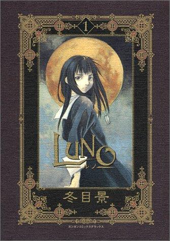 LUNO (1) (ガンガンコミックスデラックス)
