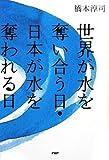 世界が水を奪い合う日・日本が水を奪われる日