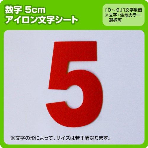 数字ナンバーワッペン(5cm) ※1〜9まで1文字単位でお申込み頂けます 生地:フェルトタイプ (赤) ブロック