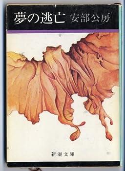 夢の逃亡 [Yume No Tōbō] 4101121133 Book Cover