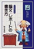 ハンドブック 論文・レポートの書き方―「日本語学」を学ぶ人のために