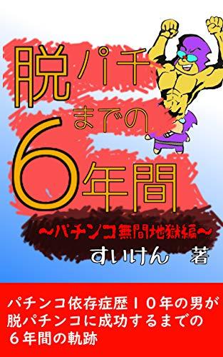 Datsupachimadenorokunenkan Izonsyoukaranukedasutamenohouhou:  Pachinko infinity hell Six years until Datsupachi (Japanese Edition)
