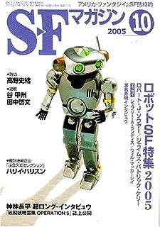 S-Fマガジン 2005年 10月号