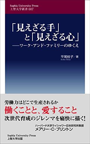 「見えざる手」と「見えざる心」 ワーク・アンド・ファミリーのゆくえ (上智大学新書)