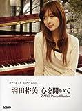 オフィシャルピアノスコア 羽田裕美 心を開いて~ZARD Piano Classics~ (オフィシャル・ピアノ・スコア)