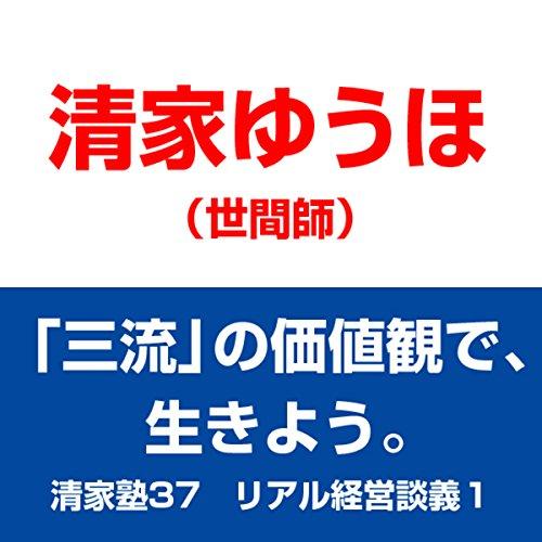 『清家塾37 リアル経営談義1――「三流」の価値観で、生きよう。』のカバーアート
