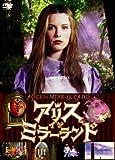 アリス・イン・ミラーランド[DVD]