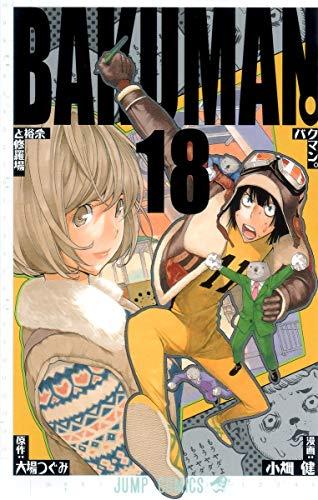 バクマン。 18 (ジャンプコミックス)の詳細を見る