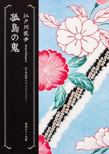 孤島の鬼  江戸川乱歩ベストセレクション(7) (角川ホラー文庫)