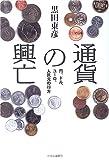通貨の興亡―円、ドル、ユーロ、人民元の行方