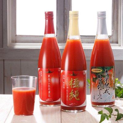 無添加完熟トマトジュースセット〔音熟(無塩)、極純(無塩)、まるごととまと(有塩)各720ml〕