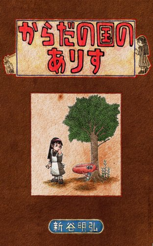Alice in humanbody (Japanese Edition)