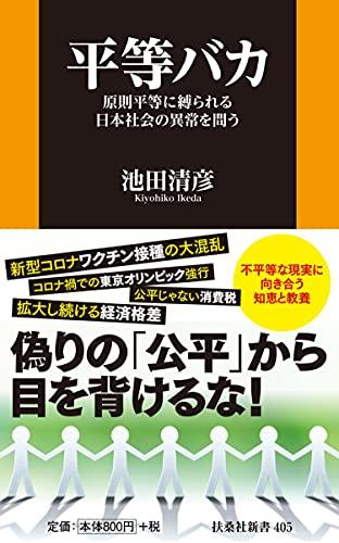 平等バカ-原則平等に縛られる日本社会の異常を問う- (扶桑社新書)