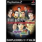 SIMPLE2000シリーズ Vol.38 漢のためのバイブル THE 友情アドベンチャー ~炎多留・魂~