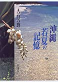 沖縄 若夏の記憶