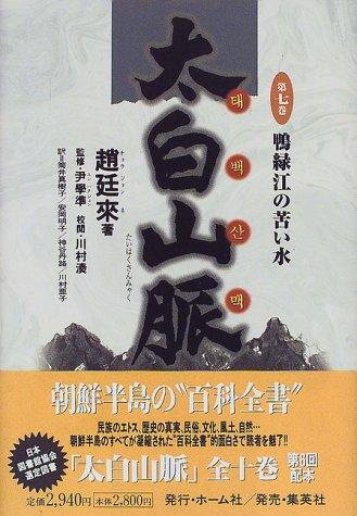 鴨緑江の苦い水 太白山脈 (7) (太白山脈)の詳細を見る