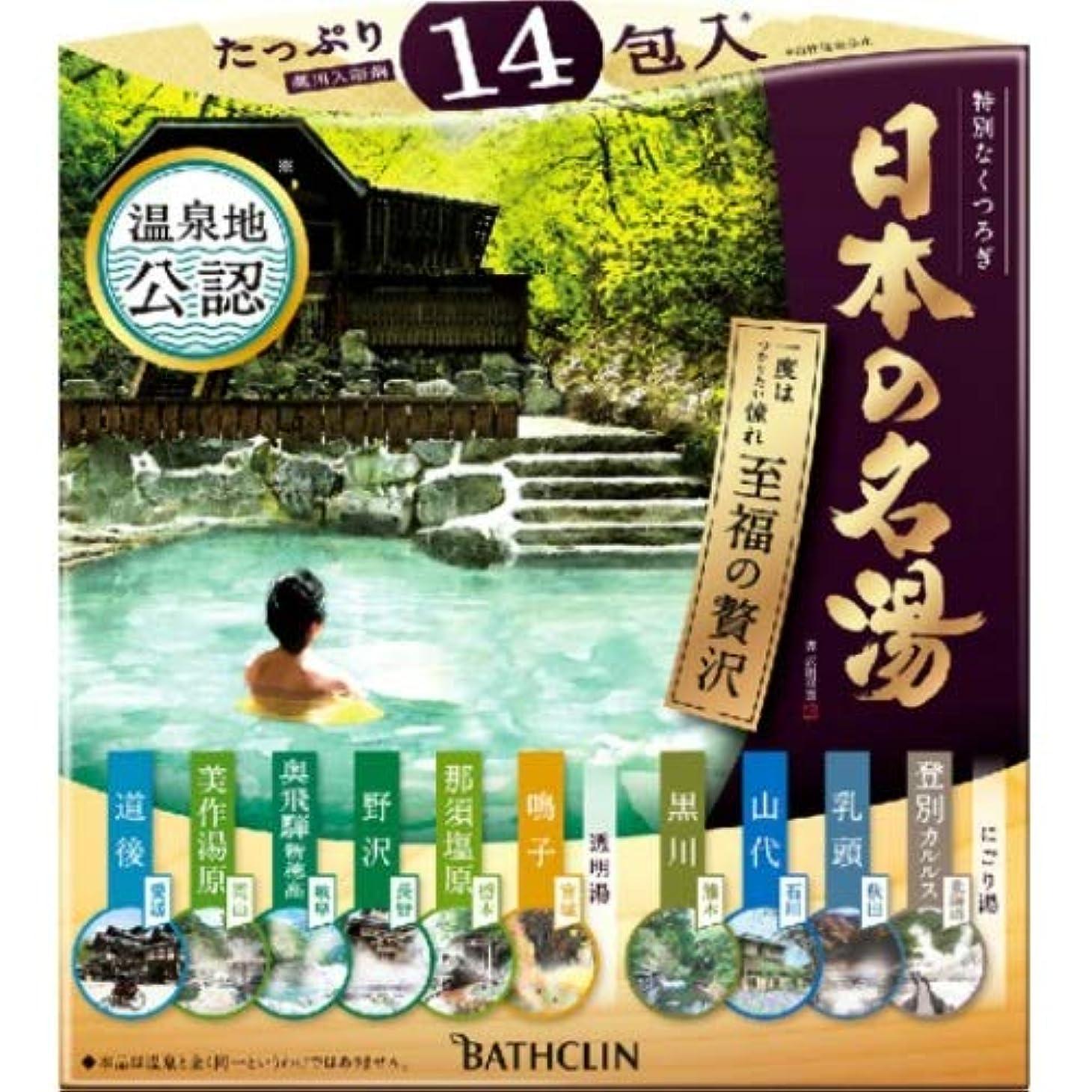 十分です結婚式セットするバスクリン 日本の名湯 至福の贅沢 温泉地公認 入浴剤 30g×14包入