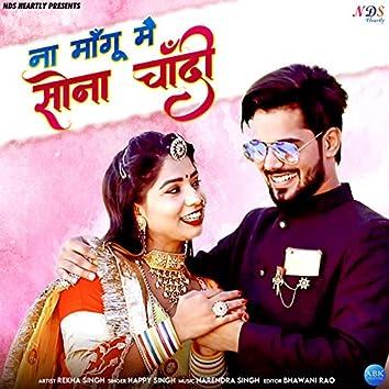 Na Mangu Me Sona Chandi - Single