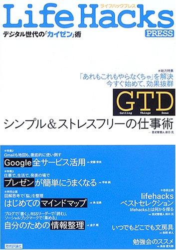 Life Hacks PRESS ~デジタル世代の「カイゼン」術~の詳細を見る