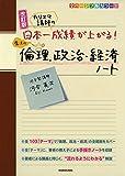 改訂版 カリスマ講師の 日本一成績が上がる魔法の倫理、政治・経済ノート