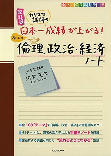 KADOKAWA(カドカワ)『カリスマ講師の 日本一成績が上がる魔法の倫理、政治・経済ノート』