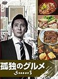 孤独のグルメ Season3 DVD-BOX[DVD]