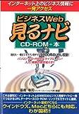 ビジネスWeb 見るナビ CD‐ROM+本